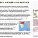 Greece, Macedonia Wines review by Macedonia Travel & News