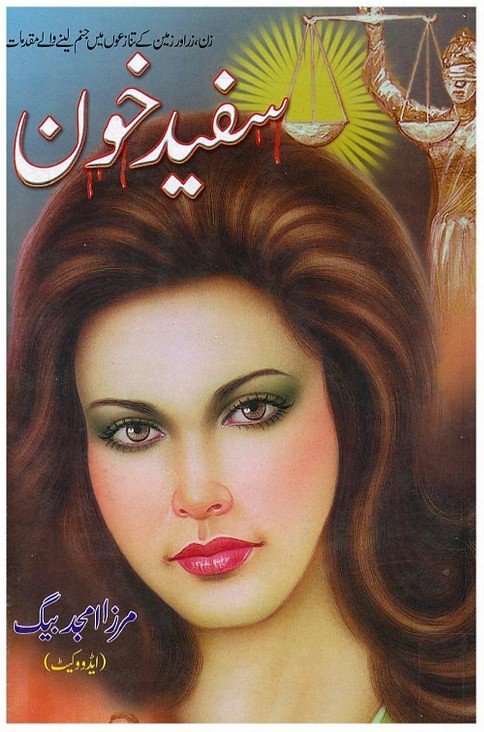 Safaied Khoon is a very well written complex script novel which depicts normal emotions and behaviour of human like love hate greed power and fear, writen by Mirza Amjad Baig , Mirza Amjad Baig is a very famous and popular specialy among female readers