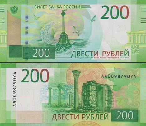 200 ruských rubľov Rusko 2017, Krym P276