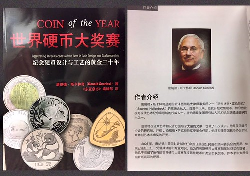 Coin of the Year Chinese edition