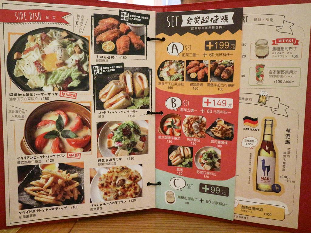 山本漢堡排 (6)