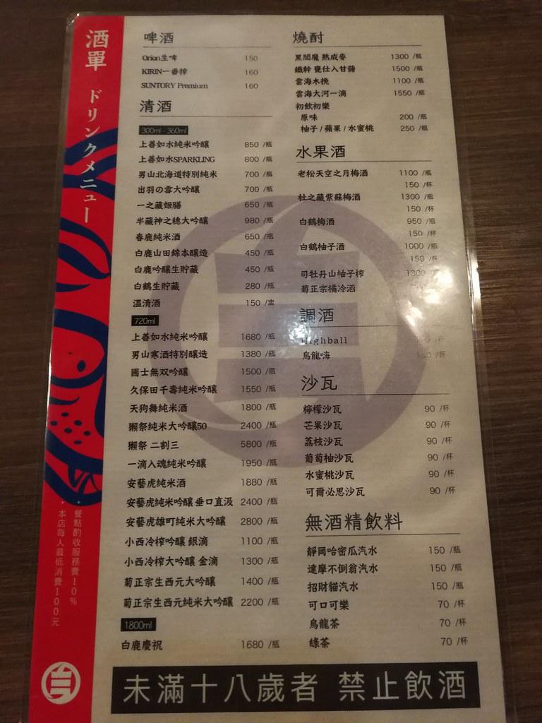 三虎居酒屋 (57)