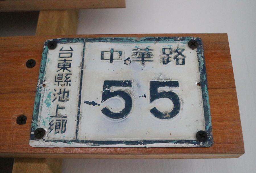 台東池上美食如初丼03