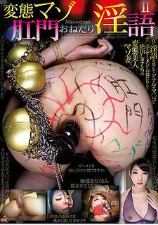 NITR-326 Metamorphosis Masochism Anal Lickpot II II Nakazato Miho