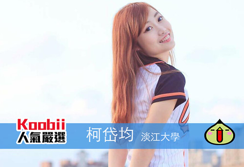 Koobii人氣嚴選247【淡江大學-柯岱均】-什麼事都不怕,想做什麼就會去做的女孩