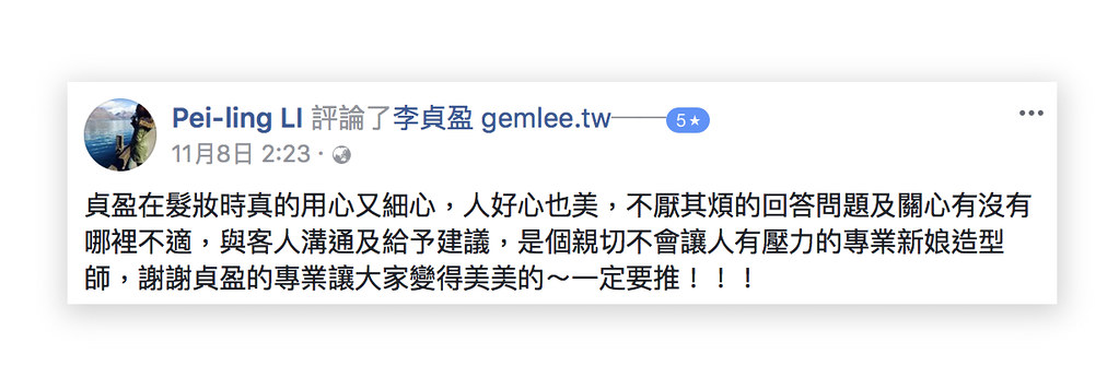 高雄好評優質新秘Gem.L Wedding