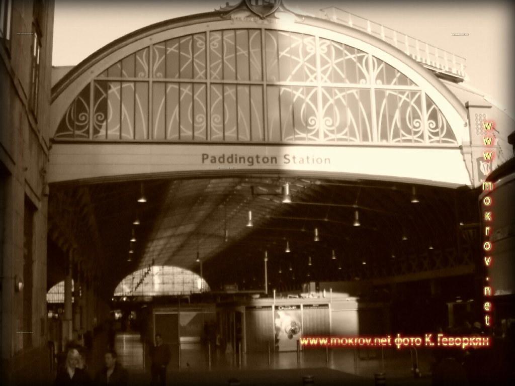 Жд станция Пэдингтон.