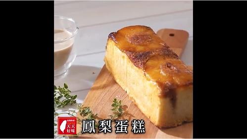 天天好味|<鳳梨蛋糕>烘培新手第一次也能成功上手的水果磅蛋糕 (8)