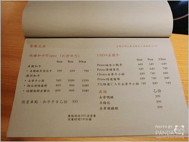 福叁鍋物 (7)