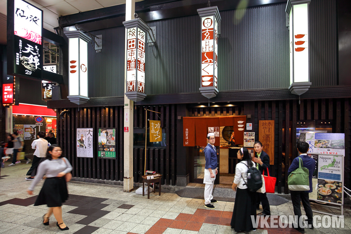 Guenpin-Fugu-Osaka