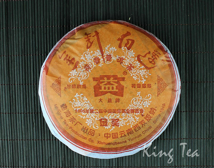 Free Shipping 2005 TAE TEA DaYi JinZhenBaiLian Golden Needle White Lotus China YunNan MengHai Chinese Puer Puerh Ripe Tea Shou Cha