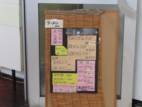 金沢競馬場の不二家大食堂のメニュー