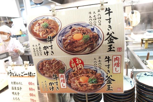 丸亀製麺14回目_04