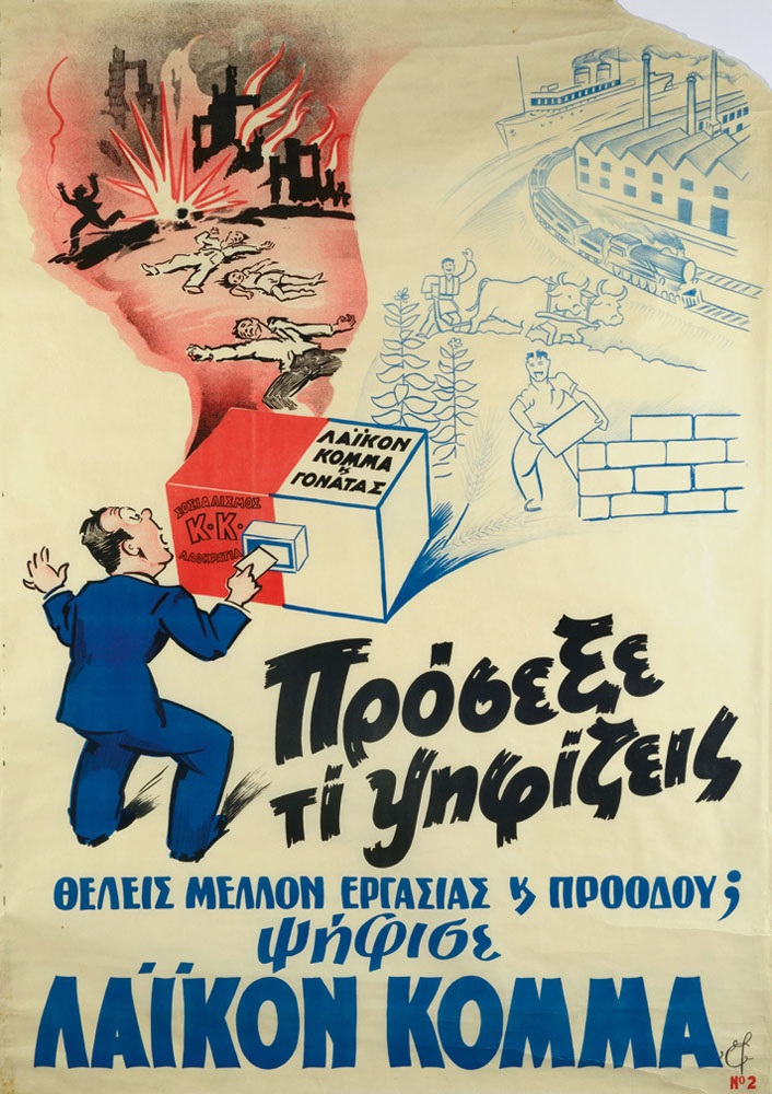 8_ekloges_1946