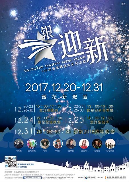 2018 臺東跨年