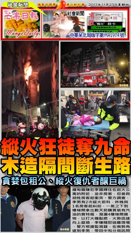 171123芒果日報--社會新聞--總火狂徒奪九命,木造隔間斷生路
