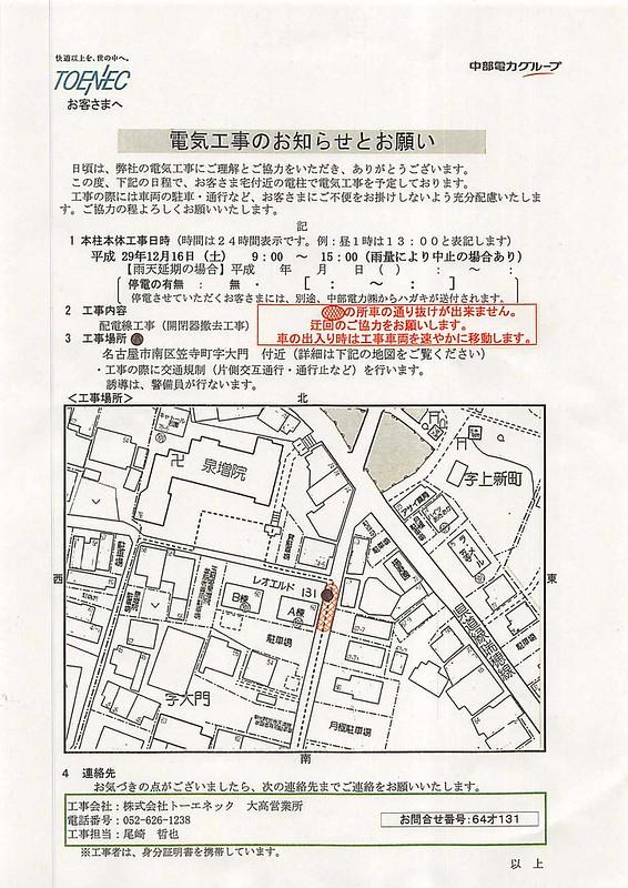 H29.12.16 電気工事のお知らせとお願い