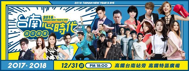 2018臺南跨年bn