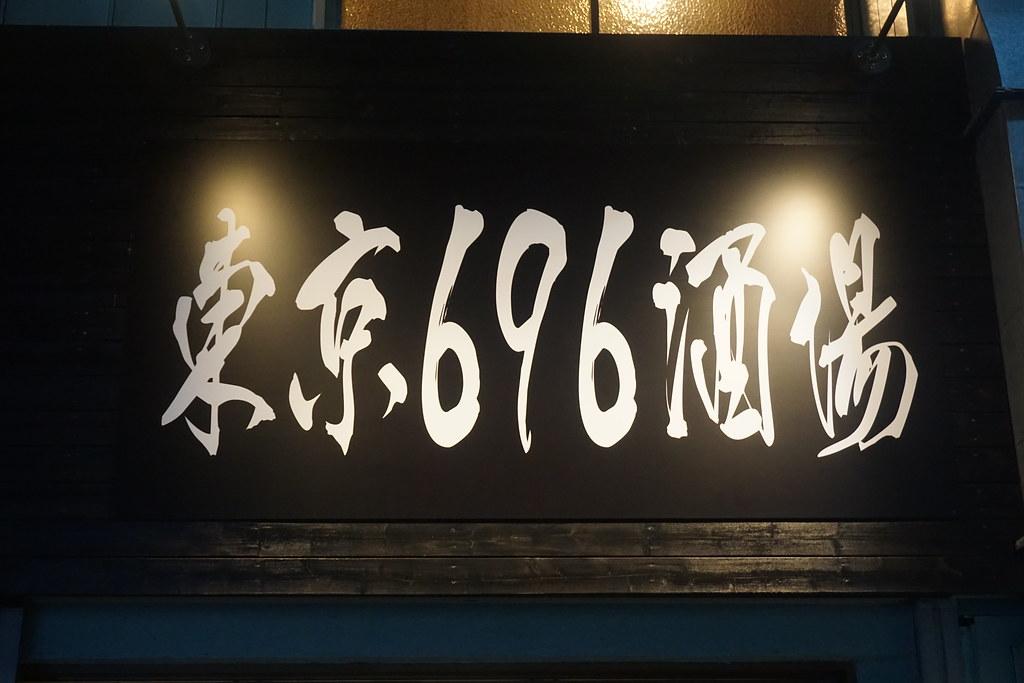 東京696酒場(江古田)