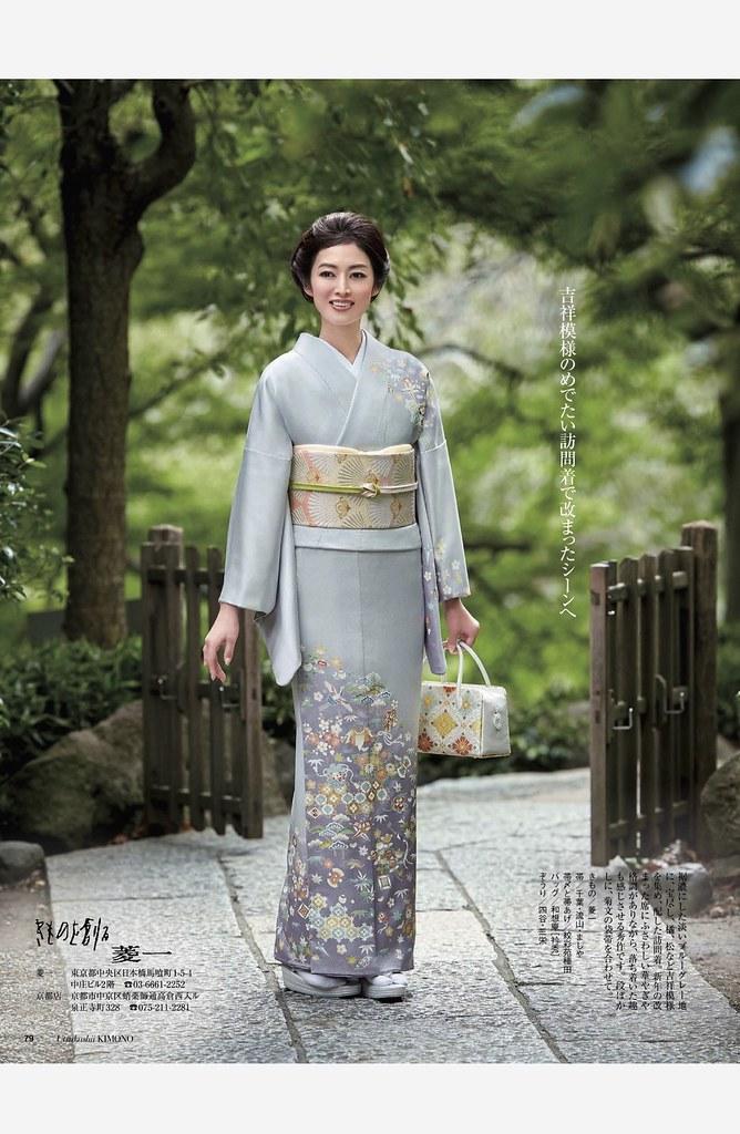 Люди в кимоно IMG_6613
