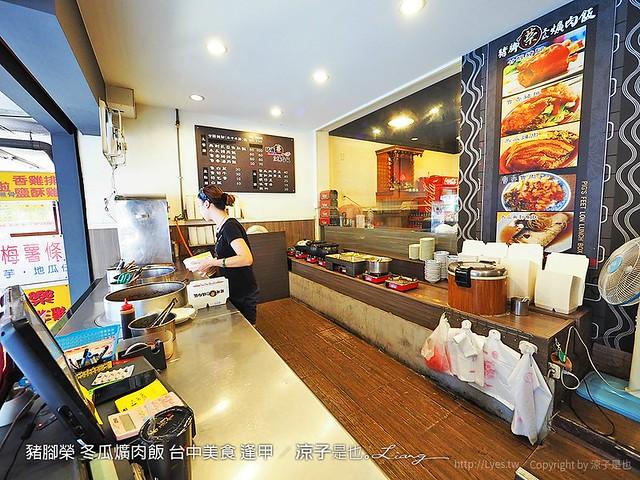 豬腳榮 冬瓜爌肉飯 台中美食 逢甲 2
