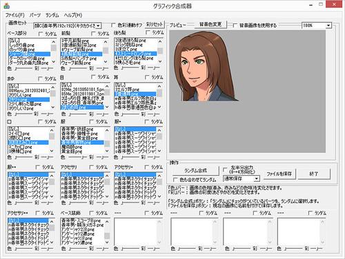 グラフィック合成器_設定_安倍晴明(青年イメージ)_001