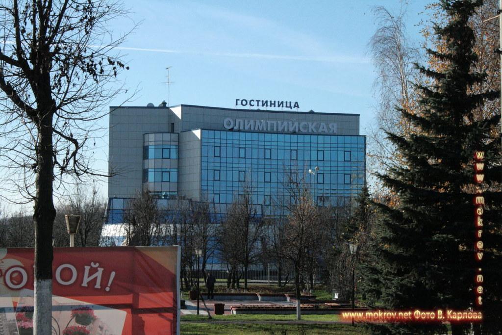Гостиница олимпийская г. Чехов.