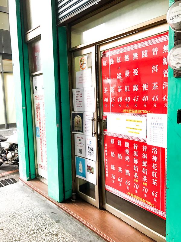 三重飲料店,萬金紅茶冰,萬金紅茶店 @陳小可的吃喝玩樂