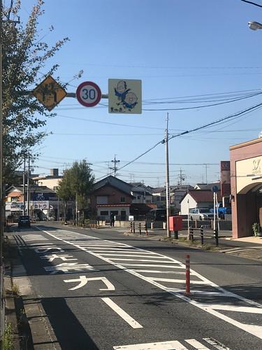 東海道標識