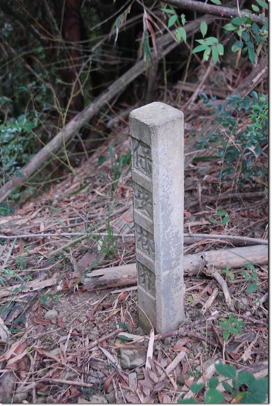 九芎林山保安林界樁 1