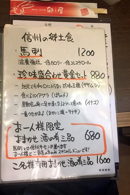 20171017松本