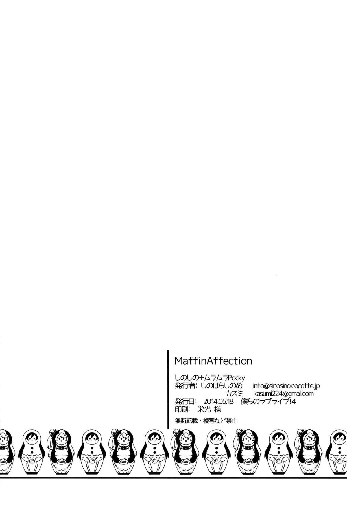 HentaiVN.net - Ảnh 26 - Muffin Affection (Love Live!) - Oneshot
