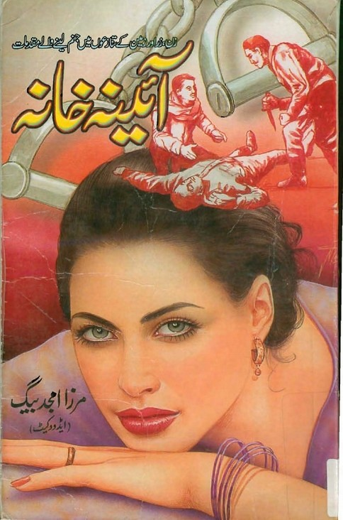 Aaina Khana is a very well written complex script novel which depicts normal emotions and behaviour of human like love hate greed power and fear, writen by Mirza Amjad Baig , Mirza Amjad Baig is a very famous and popular specialy among female readers