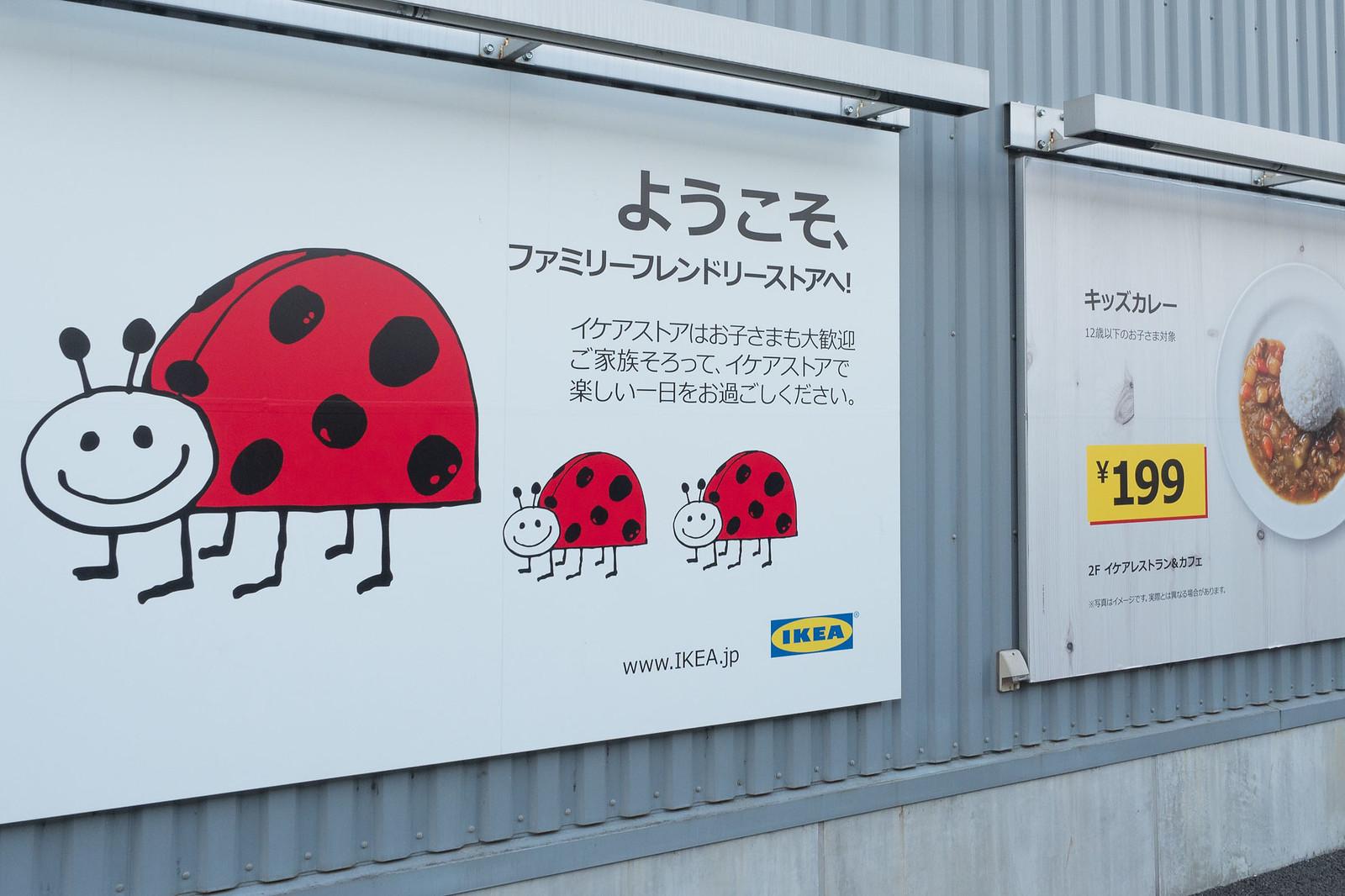 IKEA_tachikawa-24