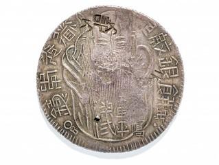 """""""Old Man"""" Dollar Coin, China (Taiwan), 1837"""