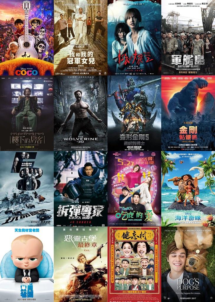 2017電影清單