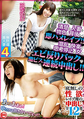 HAR-084 Hold A Clean Married Woman And Immediately Hammerhead From Behind! !Puzzle Warped Back To A Woman Who Stops Thinking With Confusion And Pleasure Continuous Cum Shot Inside! !