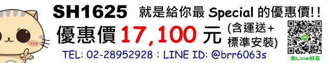 SH1625 price