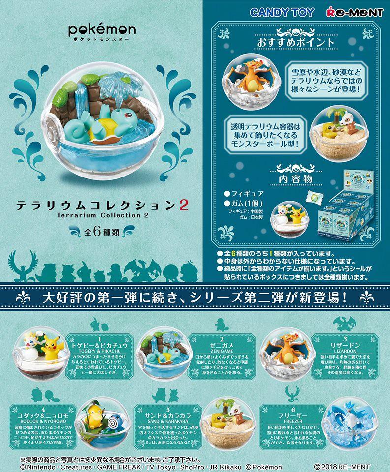 球中的夢幻世界第二彈!RE-MENT《精靈寶可夢》玻璃精靈球收藏2 ポケットモンスターテラリウムコレクション2