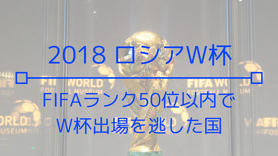 1201_Wcup2