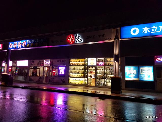 AKA-ONI Ramen & Izakaya storefront