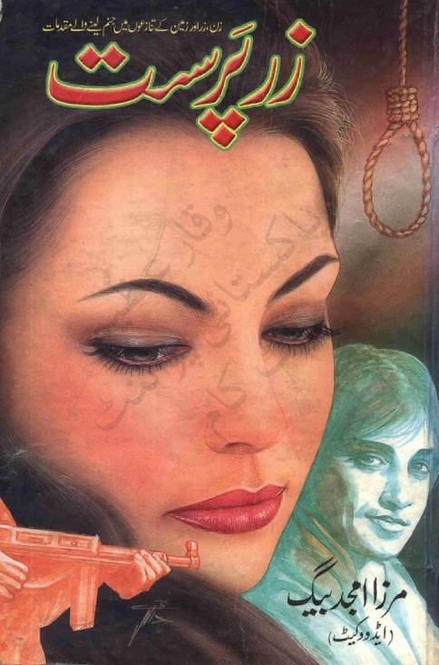 Zar Parast is a very well written complex script novel which depicts normal emotions and behaviour of human like love hate greed power and fear, writen by Mirza Amjad Baig , Mirza Amjad Baig is a very famous and popular specialy among female readers