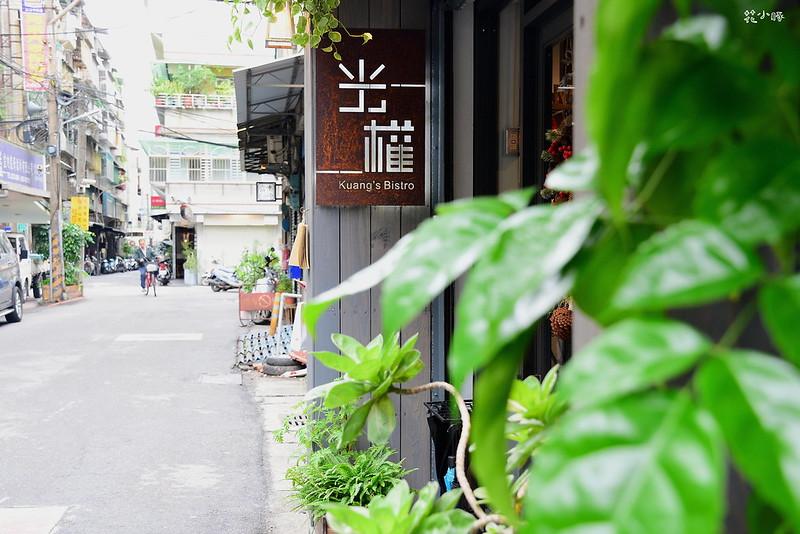 光權菜單板橋早午餐推薦光正街板橋車站美食 (1)