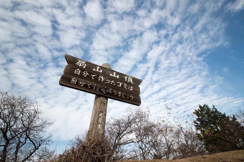 20151121_扇山_0232.jpg