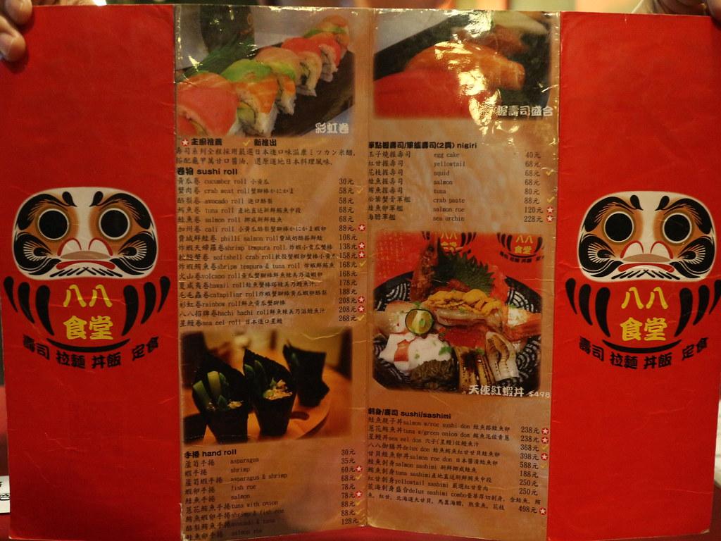 八八食堂 (5)