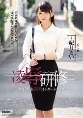 RBD-870 Honor Training Women's College Life Training Internship Hiki Hatsuki