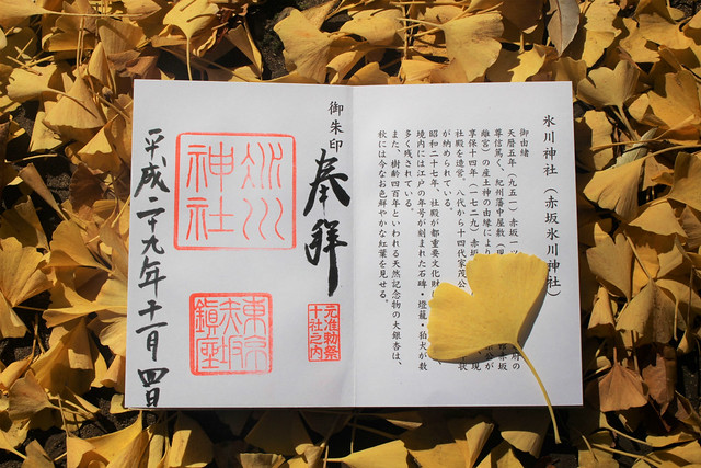 akasakahikawajinja_0039