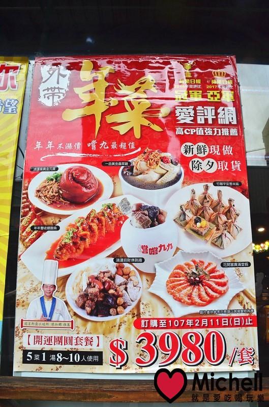 嚐嚐九九 - 台北三峽店