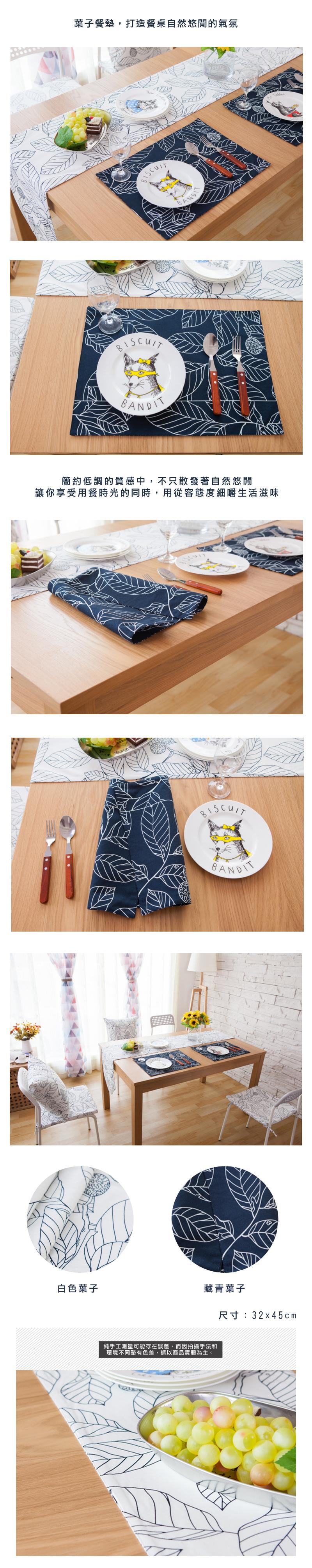 美式田園桌巾