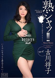 DJE-078 Mature! ! Shaped Furukawa Furukato To Mature A Milf